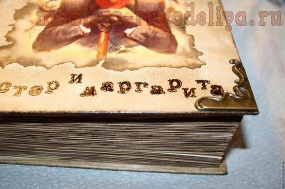 Мастер-класс по декупажу на дереве: Книга; Мастер и Маргарита.