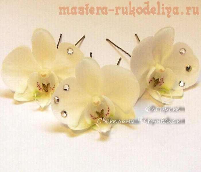 Фото мастер-класс по флористике: Цветы в прическу на шпильках