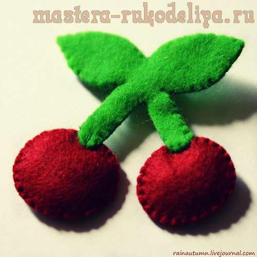 Мастер-класс по шитью из фетра: Фруктово-ягодные фетровые брошки