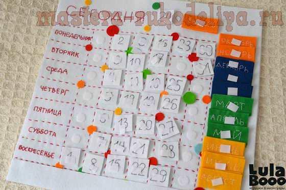 Мастер-класс по шитью из фетра: Детский календарь-органайзер из фетра