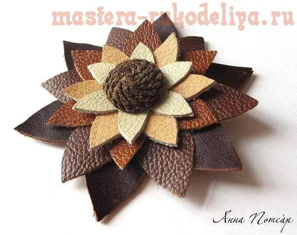 Мастер-класс: Брошь-цветок из натуральной кожи