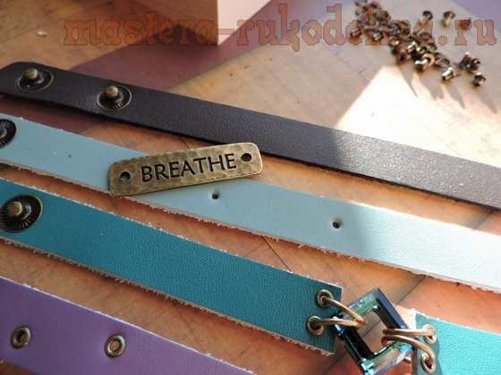 Мастер-класс по изделиям из кожи: Изготовление кожаных браслетов с фурнитурой Tierra Cast