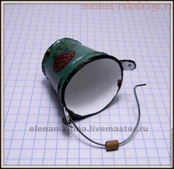 Мастер-класс: Эмалированное ведро в миниатюре
