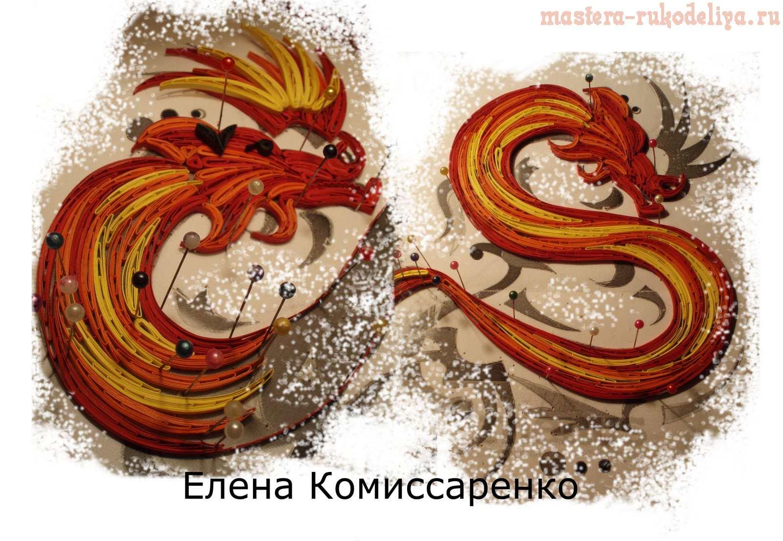 Мастер-класс по квиллингу: Дракон - сказочный символ года
