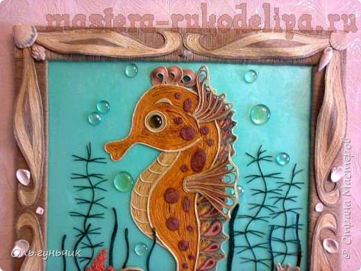 Мастер-класс по филиграни из джута: Картина; Морской конек.
