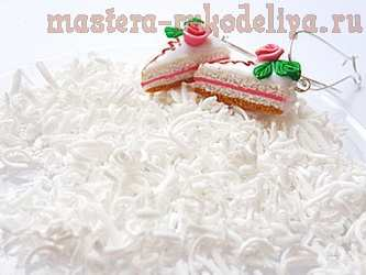 Мастер-класс по лепке из полимерной глины: Кокосовая стружка из пластики