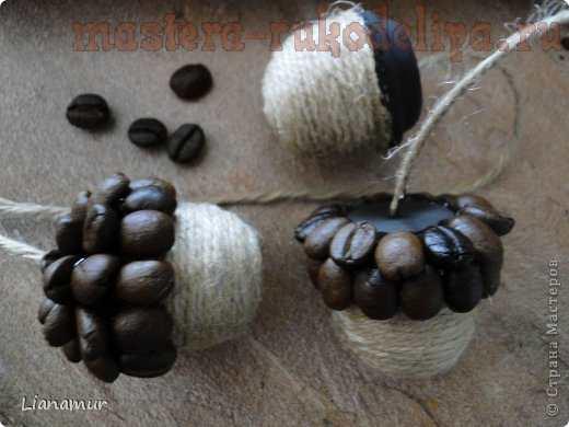 Мастер-класс: Подвески кофейно-шпагатные Желуди