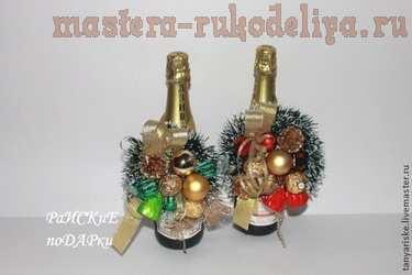 Мастер-класс по декорированию: Бутылка шампанского на Новый год