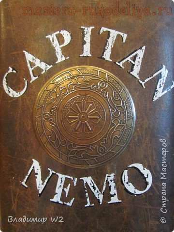 Мастер-класс по выпиливанию из дерева; Глобус; капитана Немо