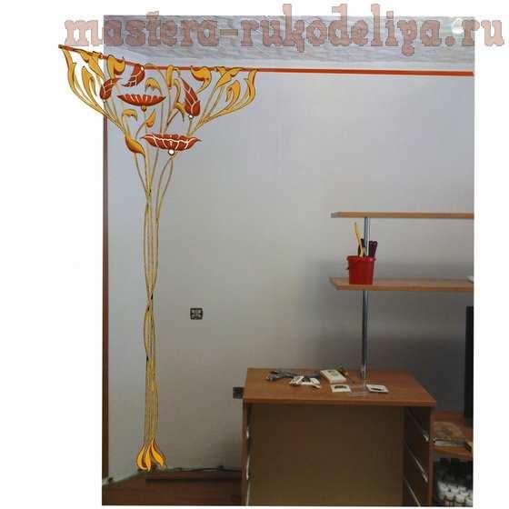 Мастер-класс по росписи в интерьере: Гостиная