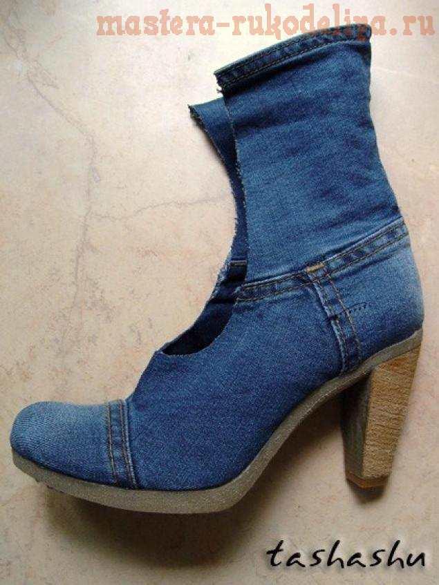 Мастер-класс по шитью: Переделка джинсовых сапог