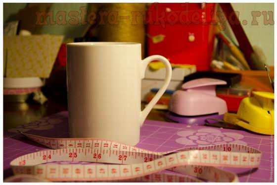 Мастер-класс по шитью: Чехол для чашки