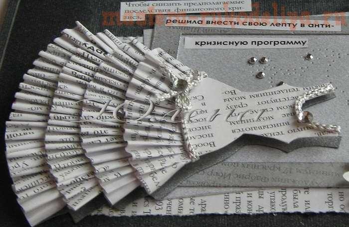 Открытка ручной работы из старой газеты или журнала