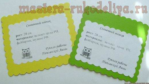 Мастер-класс: Бирка и ценник для игрушки