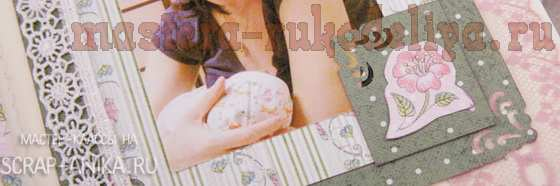 Мастер-класс по скрапбукингу: Беби-бук, или блокнот для записей о малыше