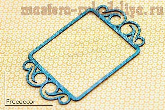 Мастер-класс по скрапбукингу: Декорирование чипборда