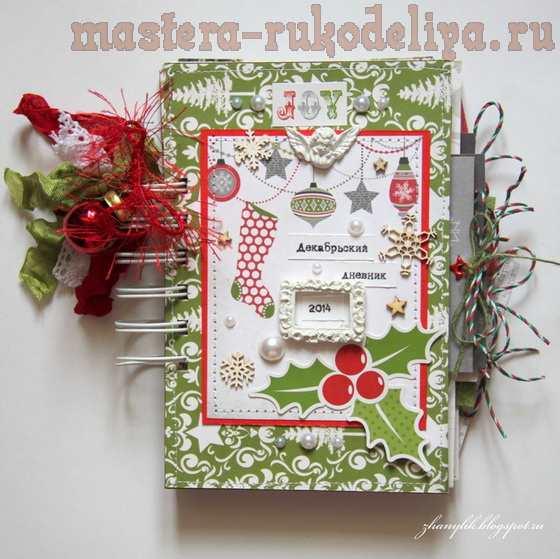 Мастер-класс по скрапбукингу: Декабрьский дневник