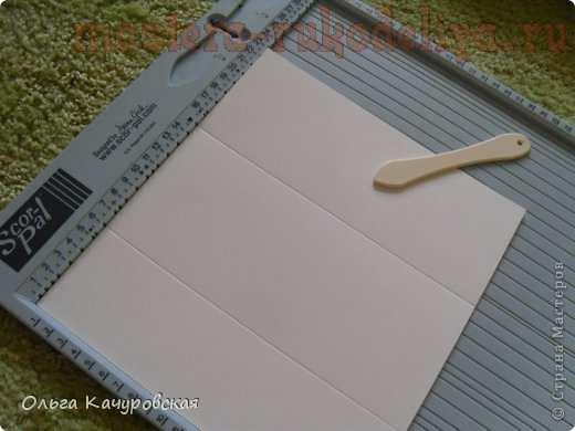 Мастер-класс по скрапбукингу: Денежный конверт. Часть 1