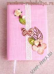Мастер-класс по скрапбукингу: Два розовых блокнотика
