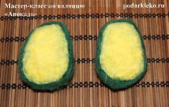 Мастер-класс по сухому валянию: Авокадо