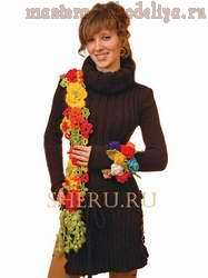 Схема вязания: Длинный свитер с аксессуарами из цветов