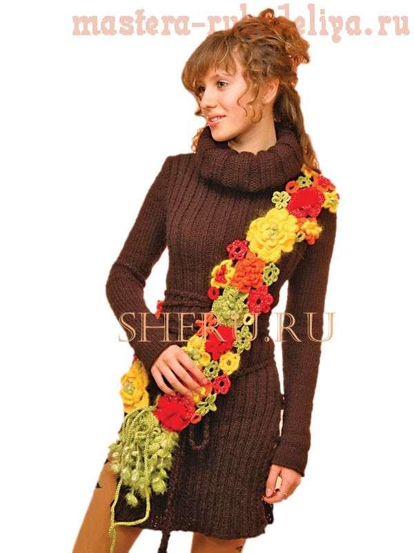 схема вязания длинный свитер с аксессуарами из цветов