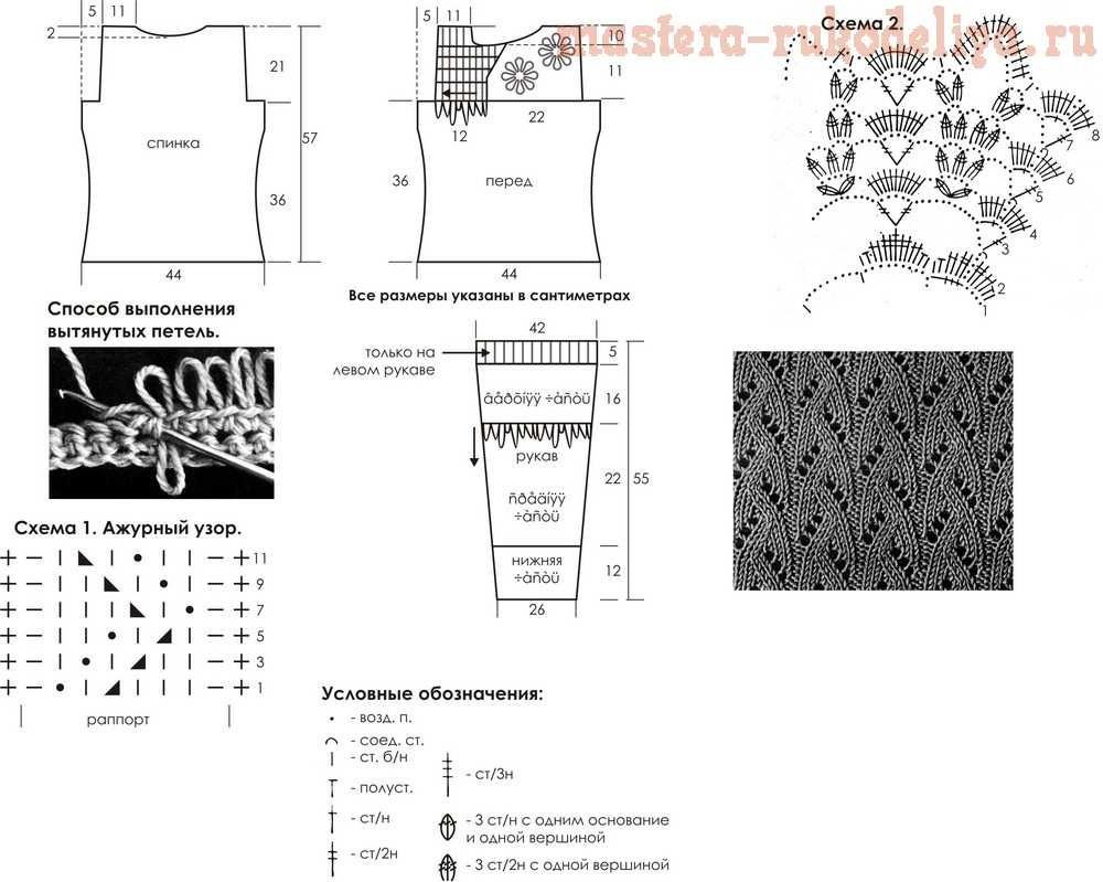 Схема вязания крючком: Комплект для семейной пары