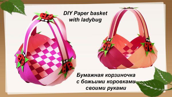 Видео мастер-класс: Делаем бумажную корзиночку для детей