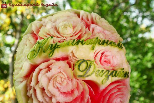 Мастер-класс по карвингу: Надпись и цветы на арбузе