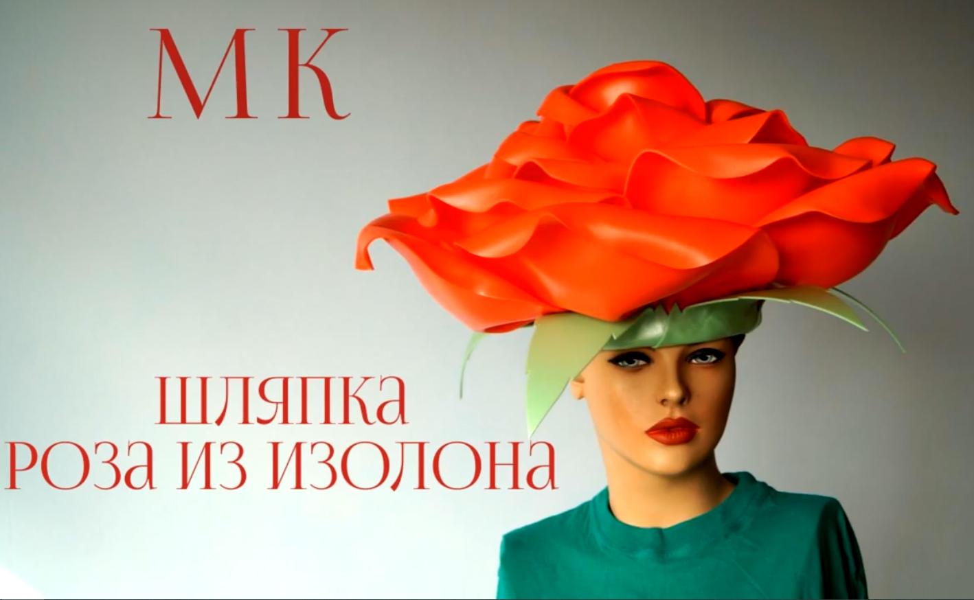 Как сделать шляпку в форме розы