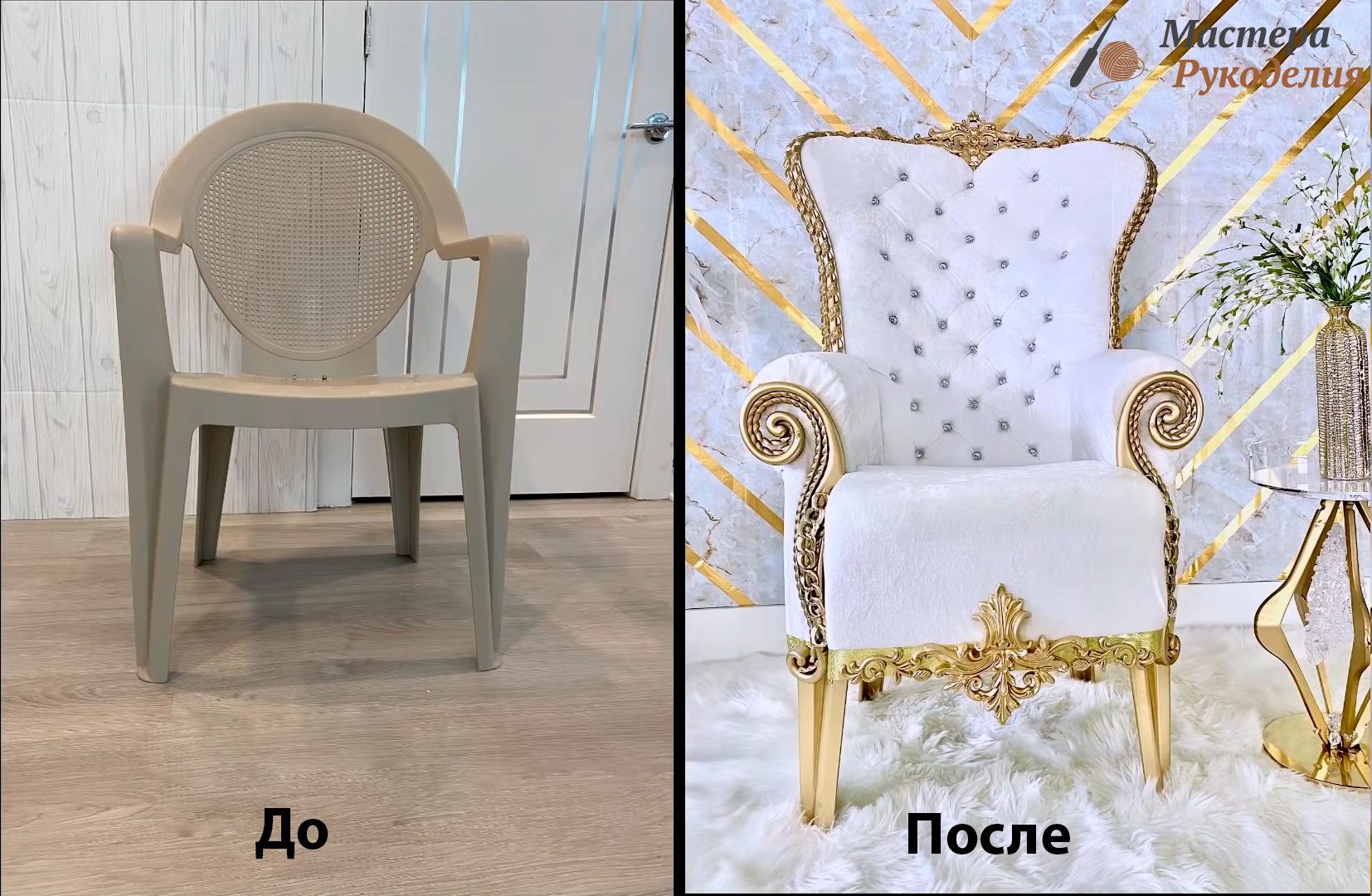 Превращаем пластиковый стул в царское кресло